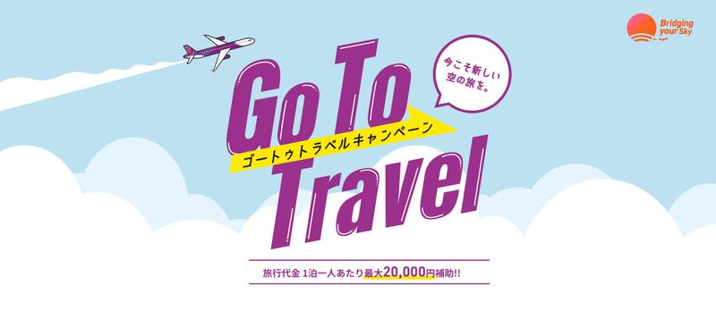 ピーチは就航各地を発着するGo To トラベル対象のツアーを発売した