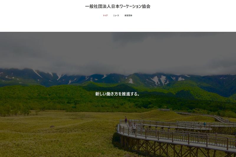 日本ワーケーション協会のWebサイト