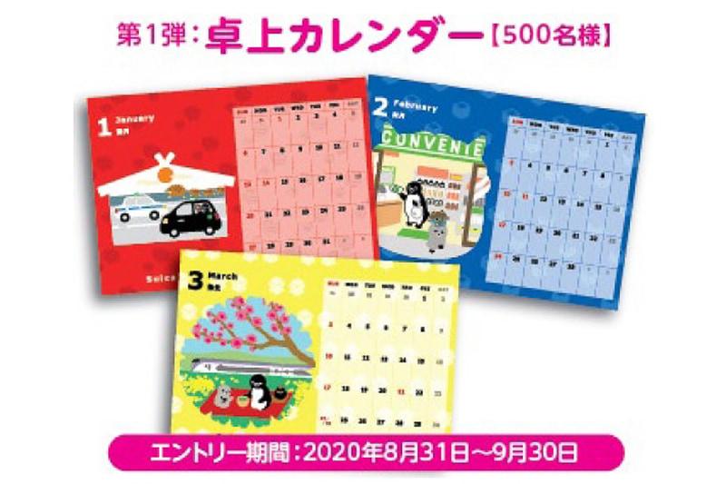 「Suicaのペンギンオリジナルカレンダー」(卓上カレンダー)