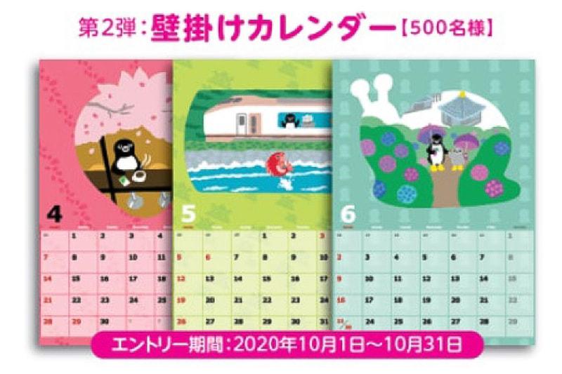 「Suicaのペンギンオリジナルカレンダー」(壁掛けカレンダー)