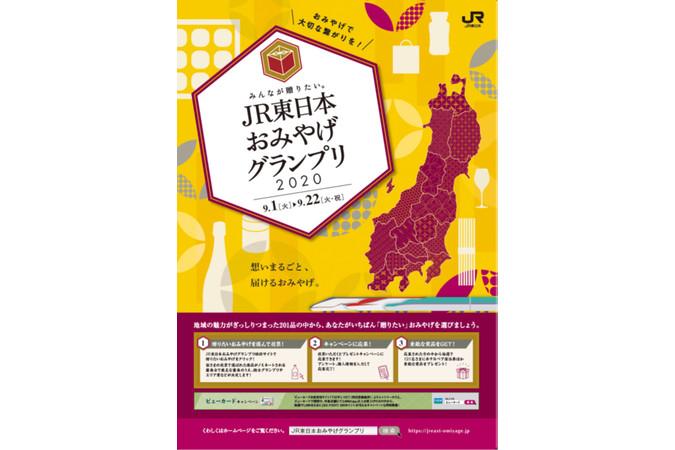 みんなが贈りたい。JR東日本おみやげグランプリ2020