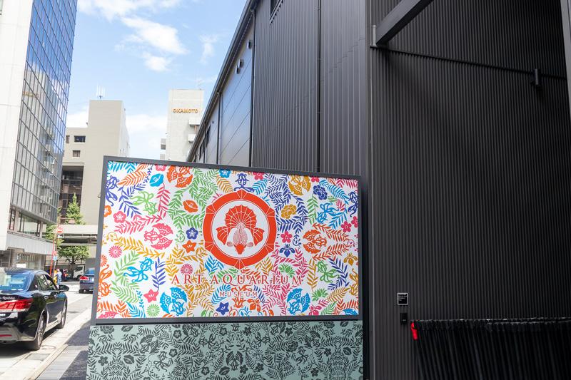 アートアクアリウム美術館は東京メトロ 三越前駅のA1出口から徒歩2分