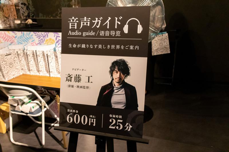 入口では額縁型水槽の「ZENアクアリウム」が来場者をお出迎え。また、斎藤工さんがナビゲーターを務める音声ガイド(25分・600円)を借りることもできる
