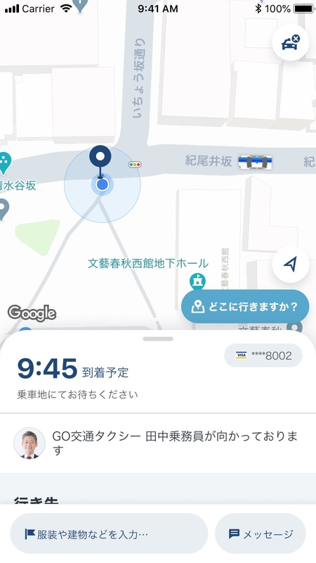 タクシーアプリ「GO」使用イメージ