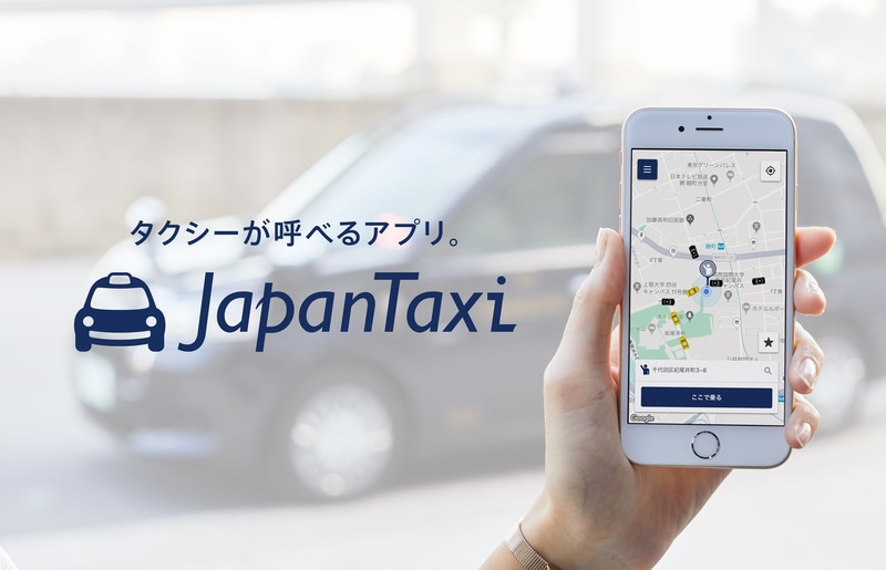 「JapanTaxi」のサービス提供も当面の間継続する