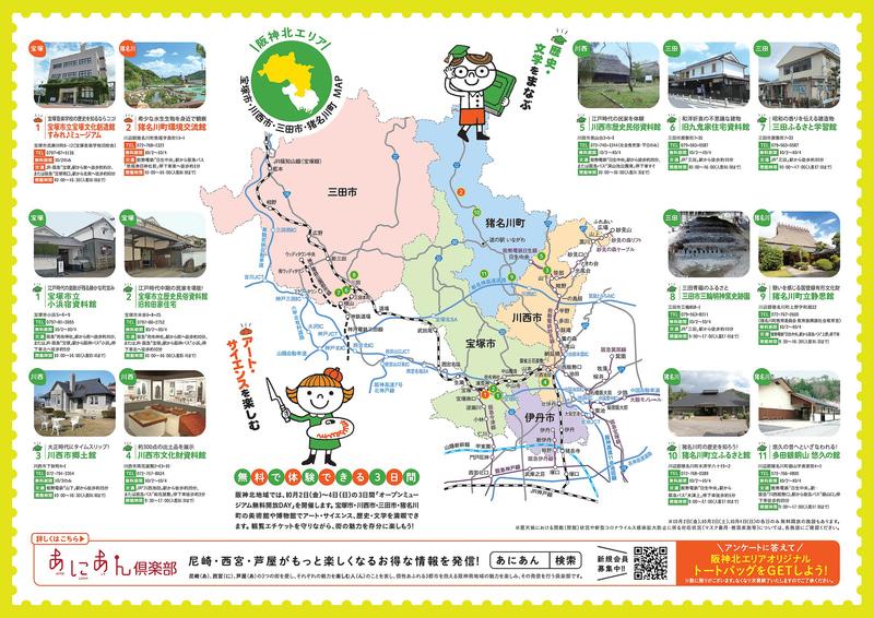 阪神北エリア