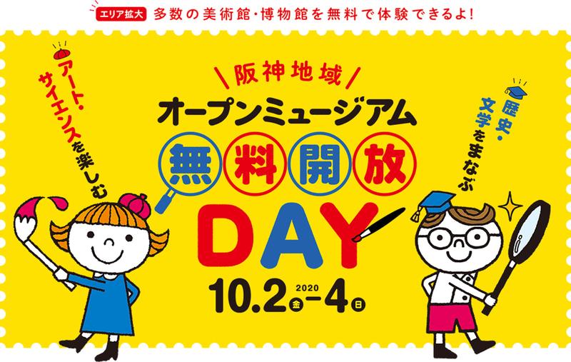 「阪神地域オープンミュージアム 無料開放DAY」