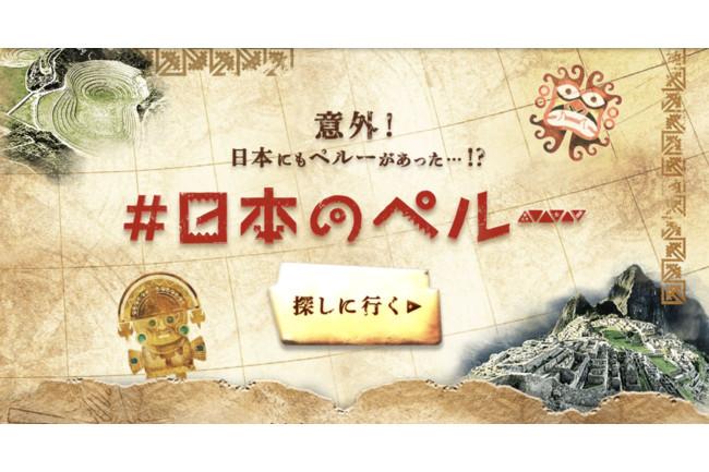 「#日本のペルー」キャンペーン
