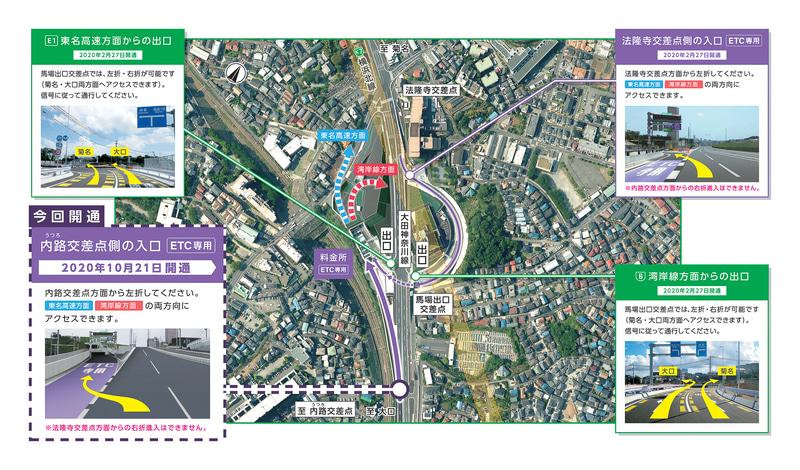 横浜北線 馬場出入口のすべての出入口が開通する