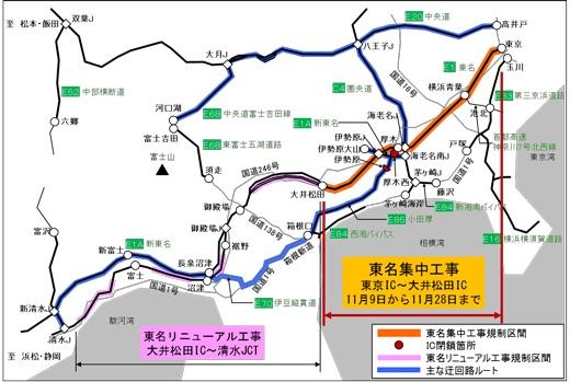 NEXCO中日本は東名 東京IC~大井松田IC・小田厚で集中工事を実施する