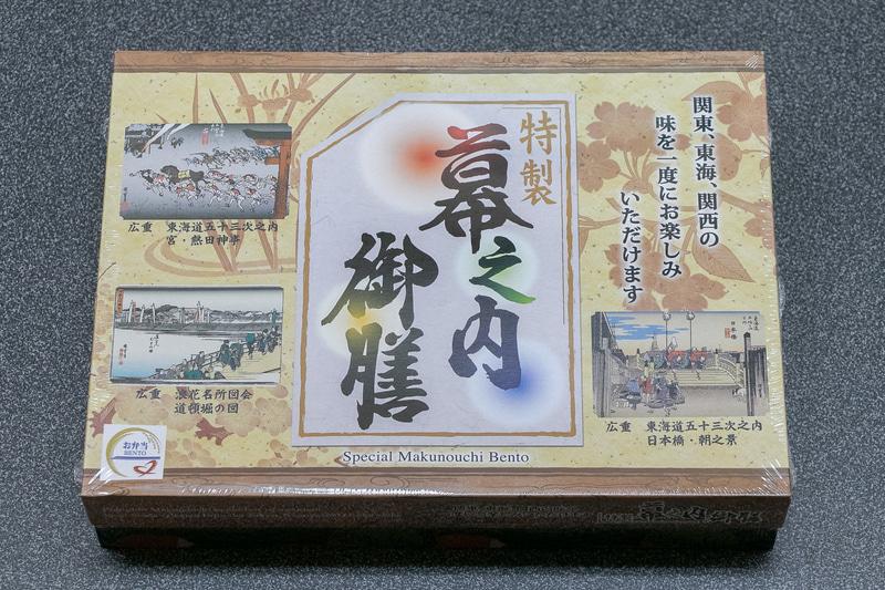 「特製幕之内御膳」(1380円)