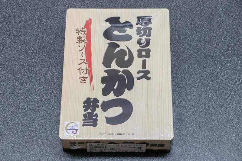 「厚切りロースとんかつ弁当」(1000円)