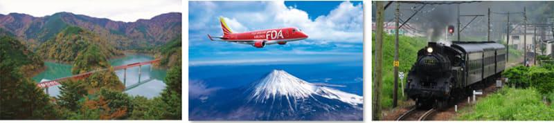 大井川鐵道・FDA・富士山静岡航空は3社連携フライトツアーの11月~12月分の申込受付を開始した