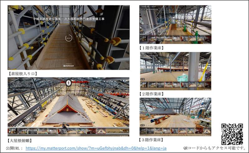 平城京の大極院殿「南門」の復原工事現場をバーチャル体験できるWebサイト公開