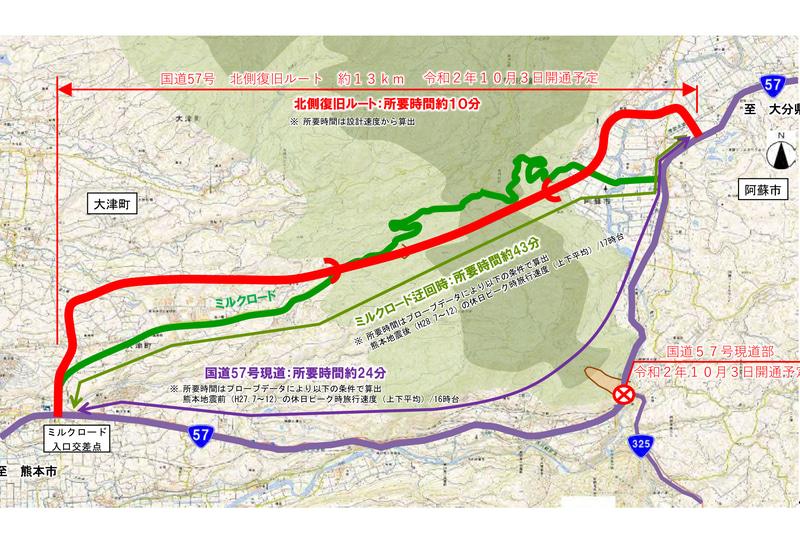 平成28年熊本地震で被災した国道57号の北側復旧ルートと現道を10月3日に開通する