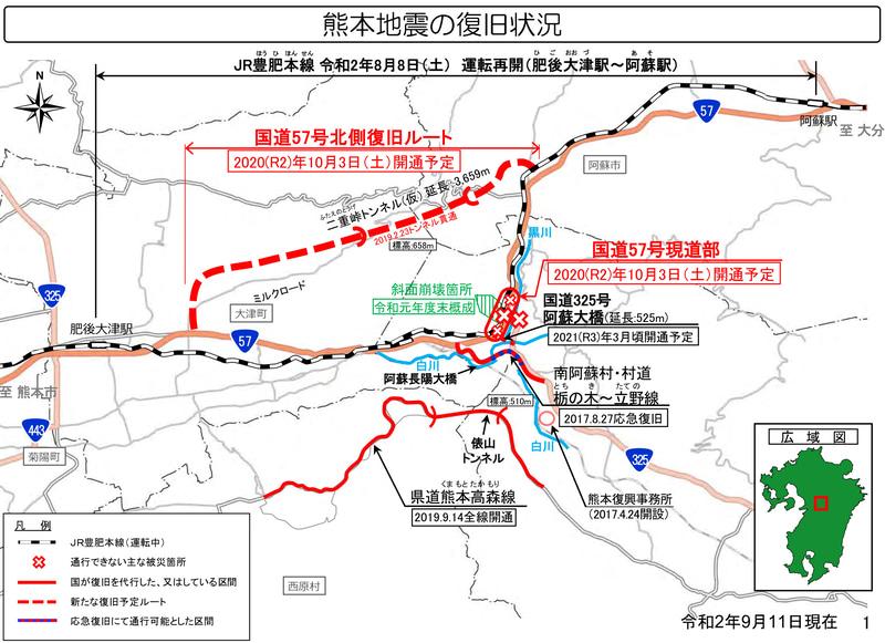 熊本地震の復旧状況