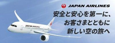 JALは「HOKKAIDO LOVE!道内ぐるっと割」を開始する