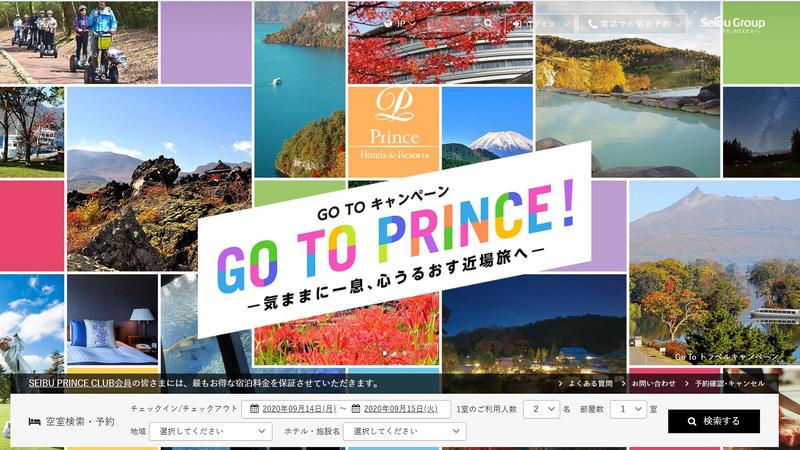 プリンスホテルはGo To トラベル東京除外解除が決定した場合に応援キャンペーンを実施する