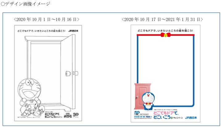 「どこでもドアで、どこいこう。」おえかきチャレンジ デザイン画像イメージ
