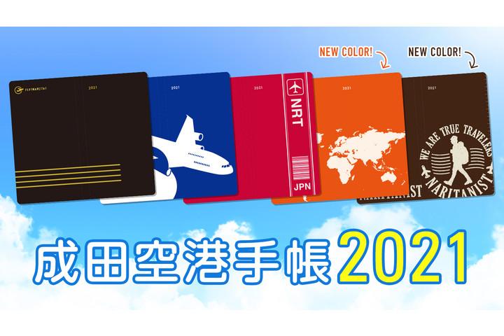 「成田空港手帳」2021年版を発売する