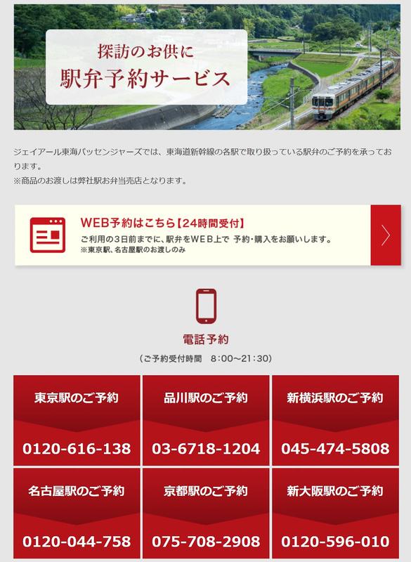 ジェイアール東海パッセンジャーズは、東海道新幹線各駅で弁当の予約サービスを提供している