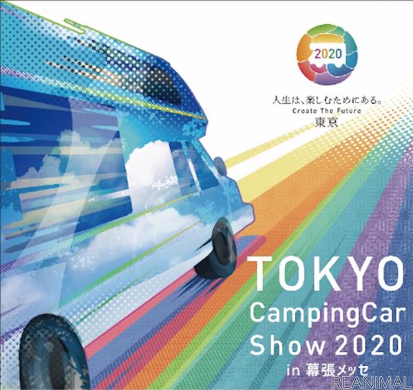 「東京キャンピングカーショー2020 in 幕張メッセ」
