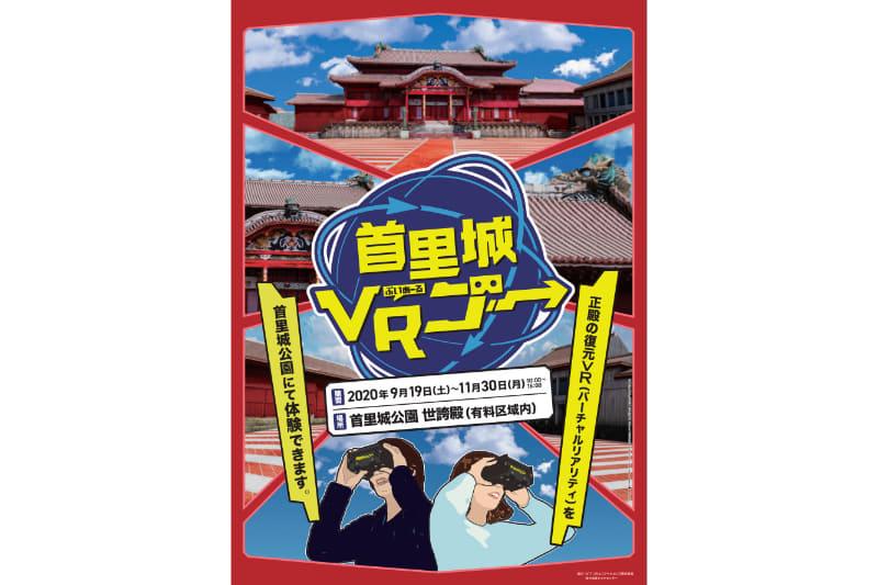 NTT Comは、首里城公園にて「首里城VRゴー」体験会を実施する