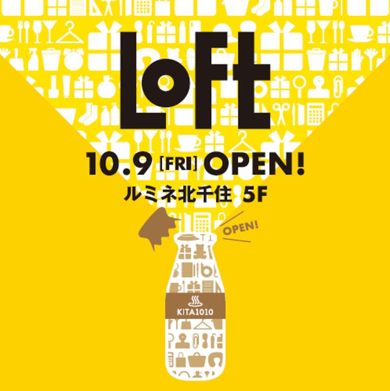 「北千住ロフト」10月9日にオープン