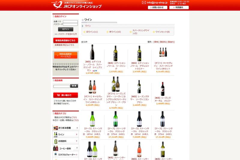 JRCPのオンラインショップでは、キャセグレインのさまざまなワインを販売している