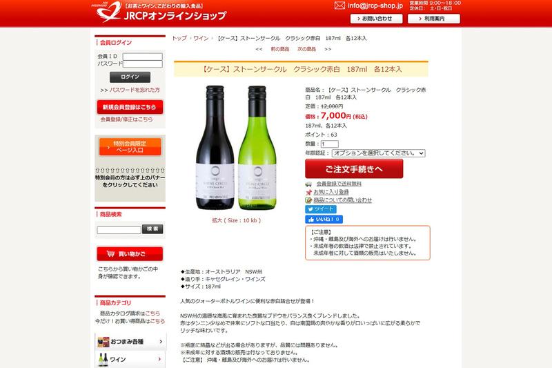 「クォーターボトル(187mL)」サイズのワインは東海道新幹線の車内販売のほか、他商品と同じくJRCPのオンラインショップでも購入できる
