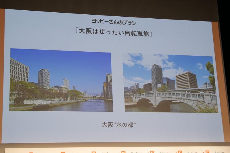 ヨッピーさんは「大阪はぜったい自転車旅」を提案