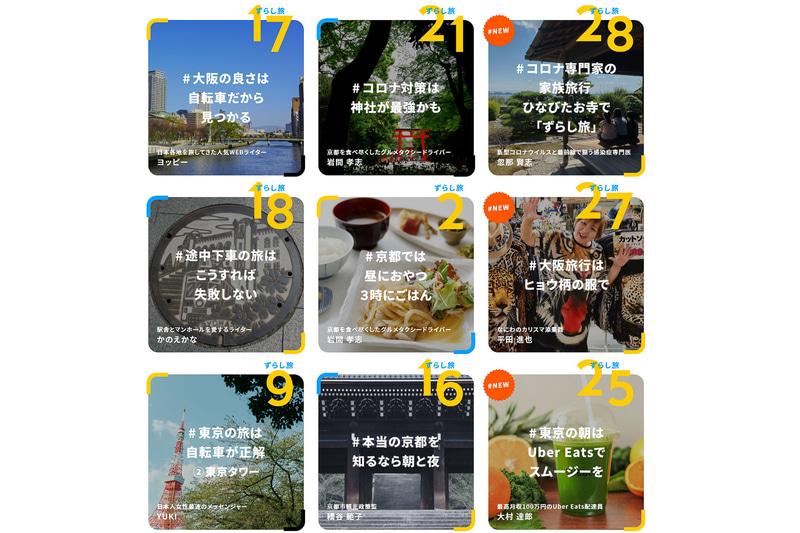 「ひさびさ旅は、新幹線!~旅は、ずらすと、面白い~」特設サイトには、移動手段をずらす、時間をずらす、場所をずらすといったアプローチでの新しい旅「ずらし旅」を提案している