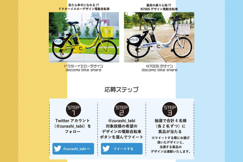 「ドクターイエローデザイン電動自転車」「N700Sデザイン電動自転車」各2名、計4名にプレゼントする企画も実施