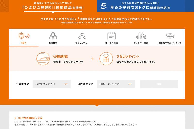 キャンペーンサイトでは、「ひさびさ旅割引」を提供した旅行商品を紹介