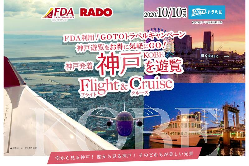 FDAは空と海から瀬戸内、京阪神の夜景と夕焼けを楽しむ神戸遊覧フライトを10月10日に実施する