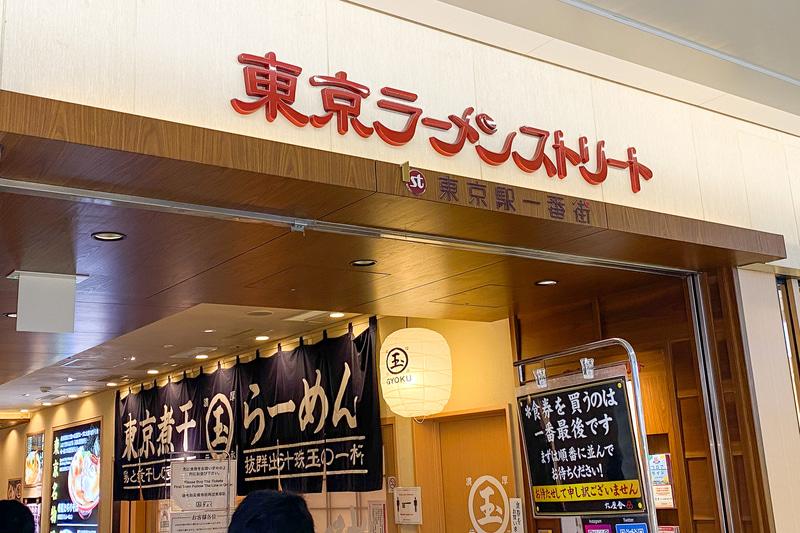 """""""1週間通っても飽きない""""をコンセプトにさまざまなジャンルのラーメンが集結する「東京ラーメンストリート」には8軒の名店が軒を並べています"""
