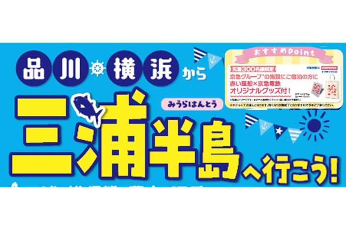 日本旅行は、京急電鉄とタイアップしたプラン「三浦半島へ行こう!」を発売した