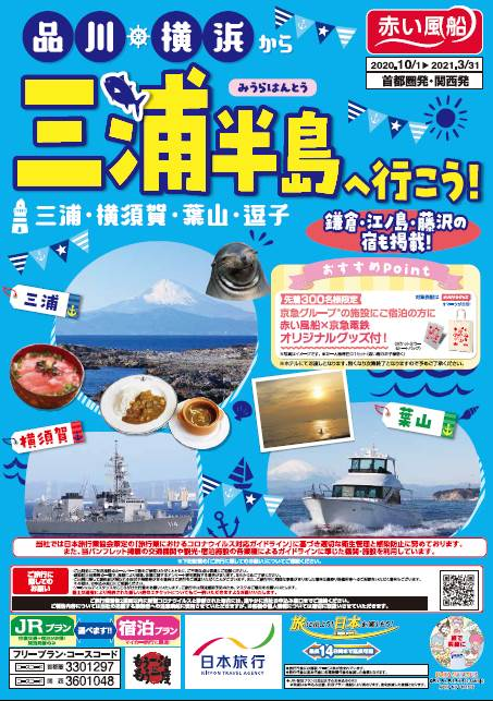 「三浦半島へ行こう!」リーフレット