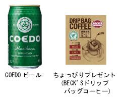 普通列車グリーン車の車内販売(左から)COEDOビール、ちょっぴりプレゼント