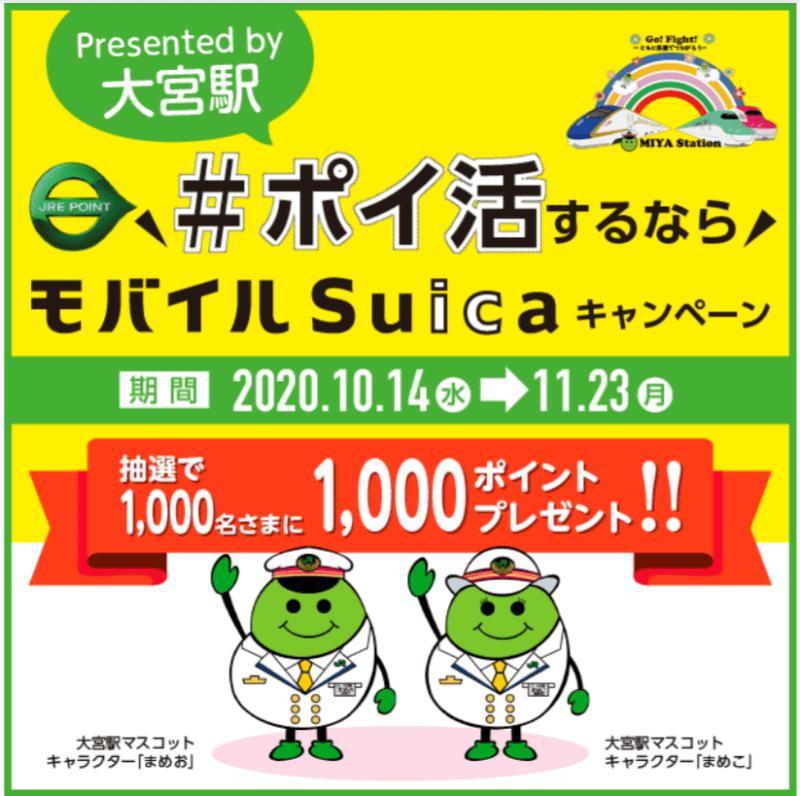 大宮駅で「#ポイ活するならモバイルSuica」