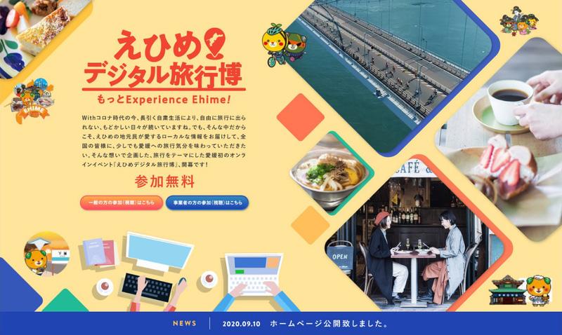 愛媛DMOは初のオンライン旅行博を開催する
