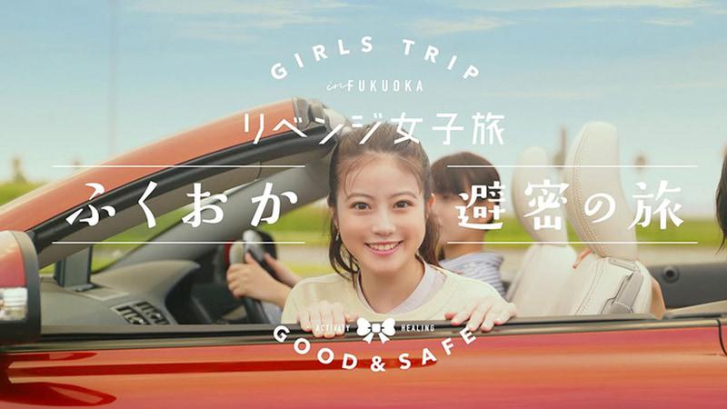 「福岡の安全・安心と魅力」をPRする動画に女優・今田美桜さんが出演