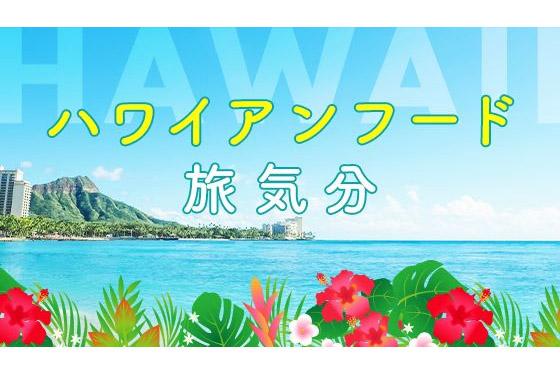 オンライン旅行「おうちソクたび」でハワイ特集「ハワイアンフード満喫旅気分」実施