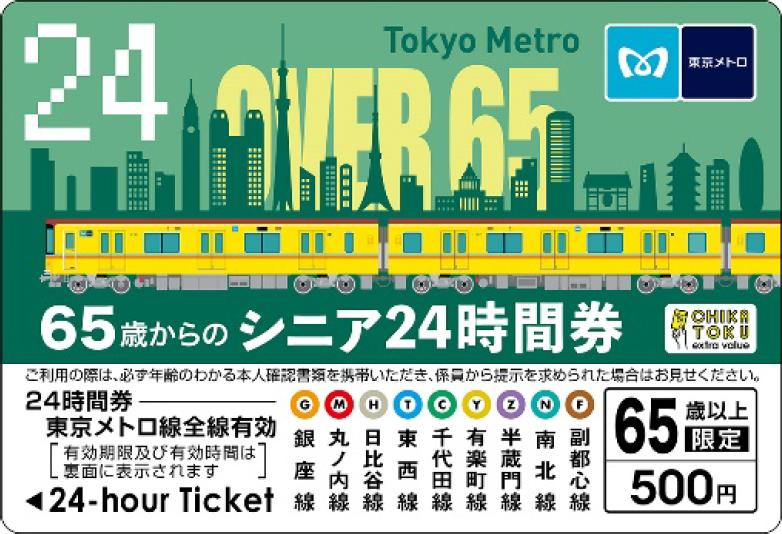 「シニア東京メトロ24時間券」のイメージ