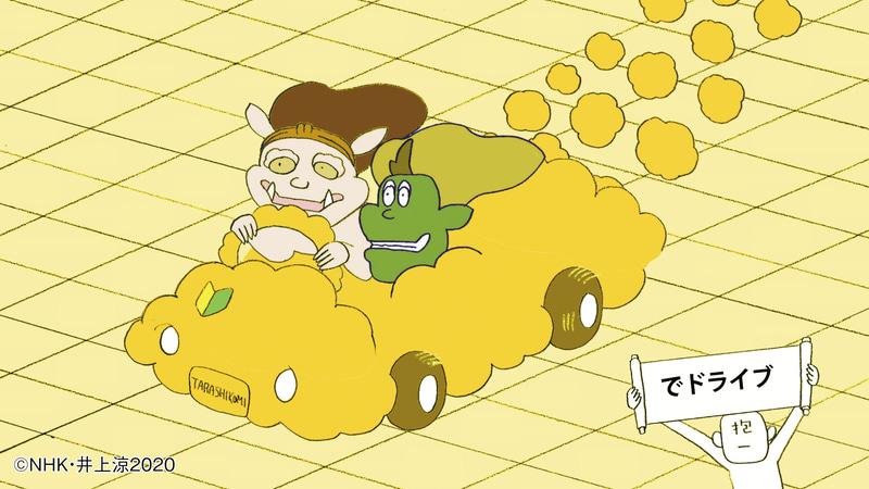 びじゅチューン!「風神雷神図屏風デート」