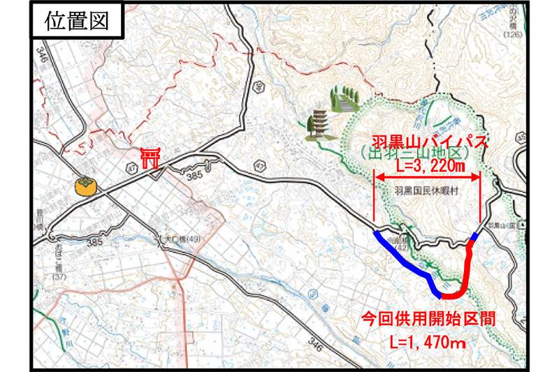 山形県は主要地方道鶴岡羽黒線「羽黒山バイパス」を11月8日14時に全線開通する