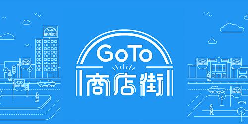 経済産業省がGo To 商店街事業で採択した34事業者を発表