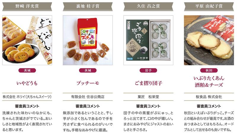 「審査員特別賞」
