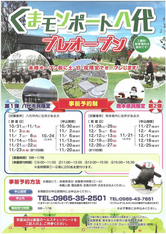 「くまモンポート八代」が10月31日にプレオープン