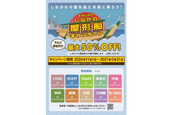 品川区は区内屋形船の乗船料を補助する「ENJOYしながわ屋形船キャンペーン」を実施する
